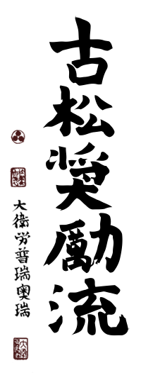 Kosho Shorei Ryu Scroll Brushed By Sensei David LoPriore